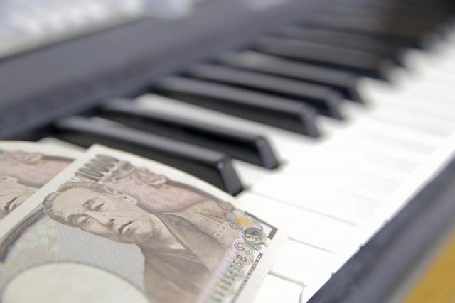ピアノとお金