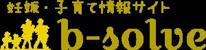 妊娠・子育て情報サイト【b-solve】